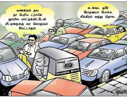 Traffic பாஸ்..