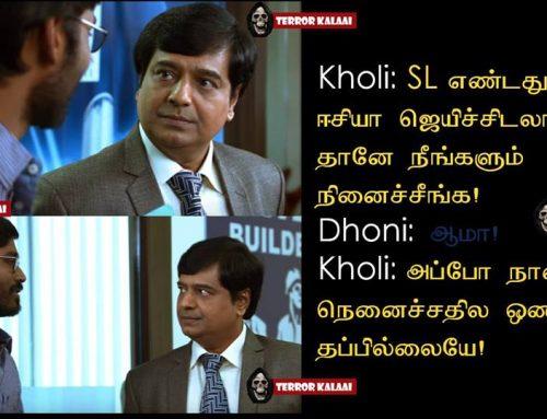 தப்பில்லையே? #INDvSL #CT17