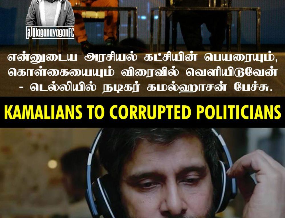 கமல்ஹாசனின் அரசியல் கட்சி