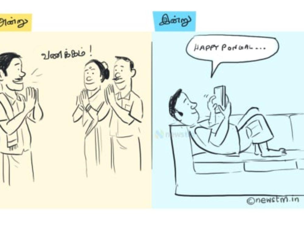 தைப்பொங்கல் – அன்றும் இன்றும்