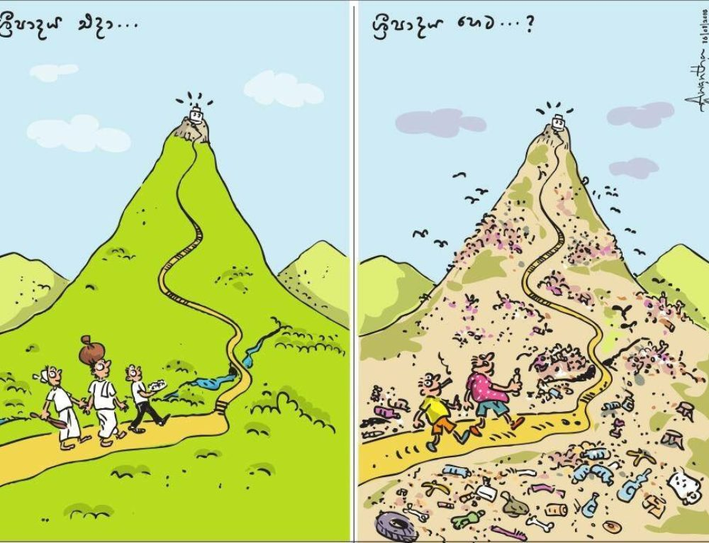 Sri Pada/Adam's Peak Then And Now